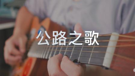 吉他弹唱 痛仰乐队《公路之歌》
