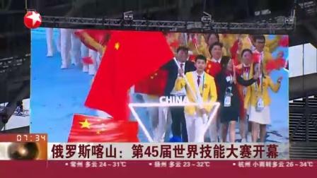 视频|俄罗斯喀山: 第45届世界技能大赛开幕