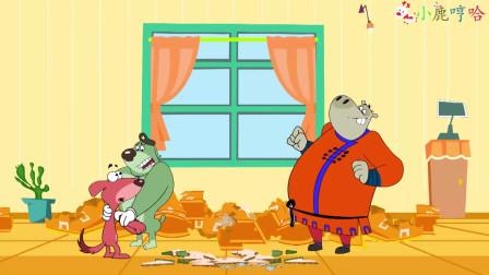搞笑益智老鼠智慧,趣逗猫狗,地主回来看自己的黄金,有没有少,被三鼠偷运了许多黄金