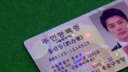 为何在韩国人身份证上,会有一个中文名字?原因值得深思!