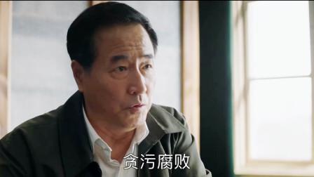大江大河:水书记恐怕晚节不保,跟虞山卿混到一块了,估计得进去!