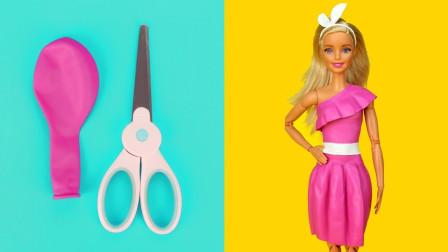 芭比娃娃的时尚裙子套装好漂亮,难道用一个气球就可以做出来?