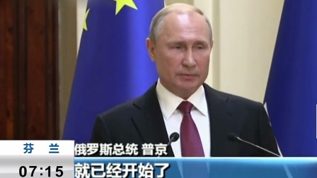 普京:破坏《中导条约》美早有准备 新闻早报 20190823 高清