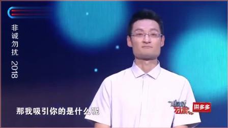 《非诚勿扰》中科院博士情商太高,一句话秒杀女嘉宾!