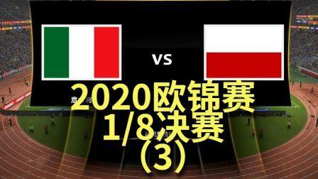 【意大利vs波兰】莱万pk蓝衣军团  2020欧锦赛1/8决赛【圣和大圣实况足球频道】