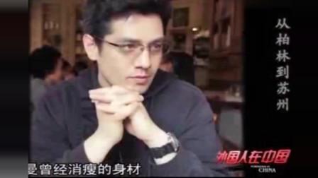 外国人在中国:德国小伙身材本来挺瘦的,在中国却慢慢发了福,这里面有何原因?