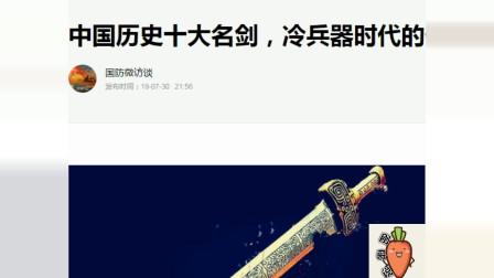刚哥说十大名剑