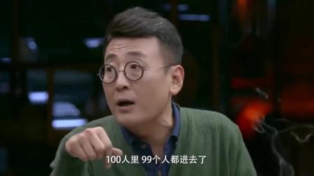 圆桌派:窦文涛感叹这些大老板,心理承受能力是真强,面对死亡都这么淡定
