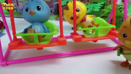 《萌鸡小队》小故事 萌鸡们懂得分享一起玩秋千,这样真棒!