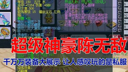 梦幻西游:超级神豪陈无敌千万装备展示 远洋君感叹他玩的是私服