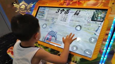 和平精英:游戏厅出现吃鸡,3个币玩1局,小学生玩家有福了!