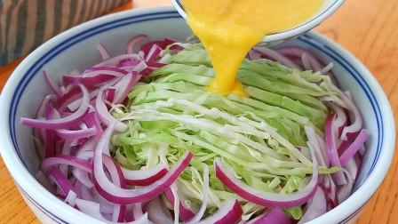 入秋后要多吃包菜,教你新吃法,不炒不炖不凉拌,出锅比吃肉还香