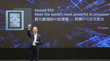 """""""昇腾910""""来了!华为发布最强AI处理器"""