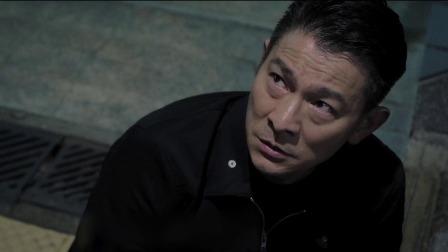 【酷影秒懂】《扫毒2》 刘德华古天乐两代杨过同台飚戏 昔日兄弟如今竟要你死我活!