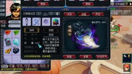 梦幻西游:姑苏城老板花了5天时间打造前二狮驼,这武器好猛!