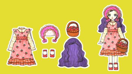 趣味手工剪纸,DIY纸娃娃小红帽裙子、帽子头发和水果篮