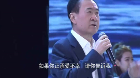 王健林惊艳开唱经典老歌《朋友》,网友:董事长歌喉不一般啊!