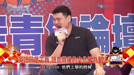 姚明现身台湾综艺节目,看看这个情商,再看看这个人气!