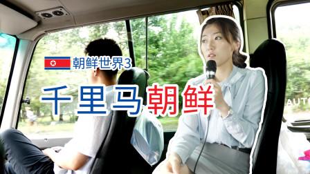 朝鲜世界3 朝鲜也有共享单车?付钱就能借
