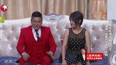 王龙酒店约会女同学,两年恋情遭曝光,观众笑坏了!