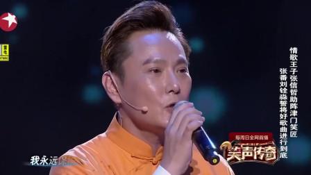 张番刘铨淼舞台献唱,张信哲助阵笑声传奇,值得一看!