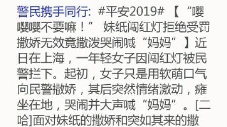 闯红灯拒绝受罚 民警果断处置 每日新闻报 20190823 高清版