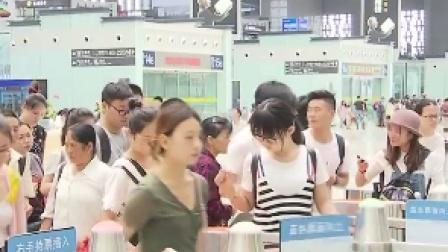 """下半年 芜湖 铜陵 池州 安庆火车站将实现""""刷脸进站"""" 每日新闻报 20190823 高清版"""