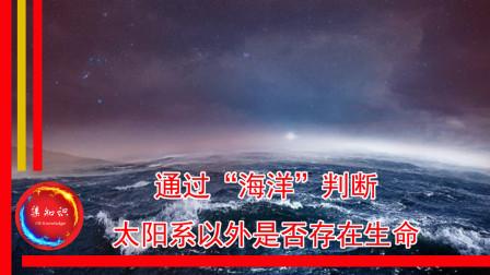 人类宇宙深空探测器无法企及,太阳系以外是否存在生命,科学家如何做出判读和分辨?