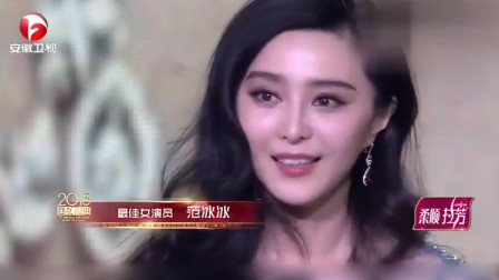 """范冰冰版""""武媚娘""""获奖最佳女主角,上台这身扮怪怪的但气质非凡"""