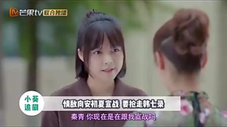 我的恶魔少爷:秦青向安初夏宣战,要抢走韩七录,有多一个情敌