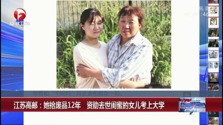 江苏高邮:她拾废品12年 资助去世闺蜜的女儿考上大学 超级新闻场 20190824 超清版
