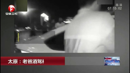 太原:老爸酒驾被查 萌娃发问令人深省 超级新闻场 20190824 超清版