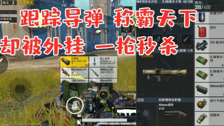 和平精英新版本 直升机+跟踪导弹 称霸天空!谁知引来了外挂!