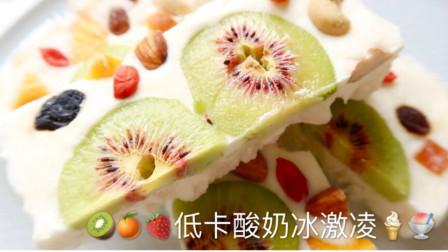 水果冻酸奶|酸奶冰激凌
