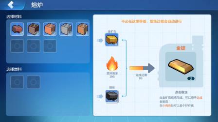 乐高世界 生存模式 炼制一身黄金圣斗士盔甲
