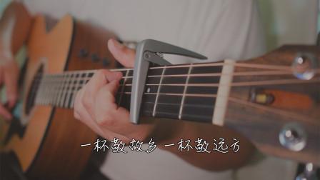 吉他弹唱 毛不易《消愁》短视频版
