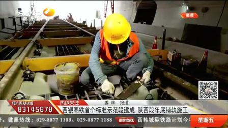 厉害了!三小时从西安到银川不是梦,西银高铁首个标准示范段建成