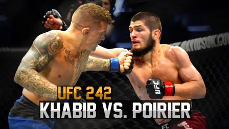 """UFC 242 小鹰卡哈比vs""""钻石""""波里尔 大战才刚开始!"""