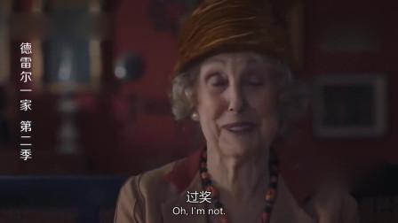 德雷尔一家,德雷尔太太拜访哈多克夫人,并邀请哈多克夫人做客