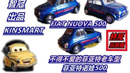 【林哥玩具铺】不得不爱的菲亚特老车型,智冠出品:菲亚特诺娃500(银蓝)