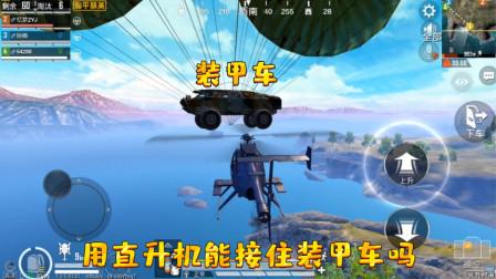 和平精英:火力对决捡到信号枪,还能用直升机接住装甲车,太酷了