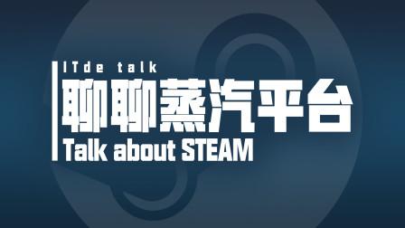 理性分析蒸汽平台的影响与目的【ITde talk】
