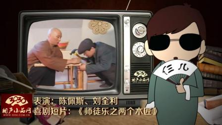 陈佩斯 刘全利 喜剧短片《师徒乐之两个木匠》3030精编