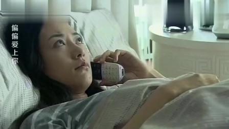 《偏偏爱上你》灰姑娘刚睡醒就被总裁约,洗把脸就下楼,不料素颜都把总裁惊艳