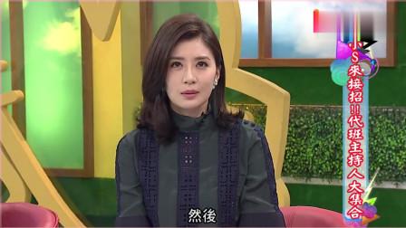 康熙来了:小S心眼太小,蔡康永夸赞贾静雯还要照顾她的情绪