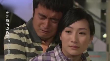 宝乐婶的烦心事:金月从医院偷偷跑了,姜永川找她急的都哭了!