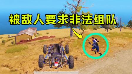 和平精英:两人抢一辆车,敌人要求非法组队,结局很惊喜!