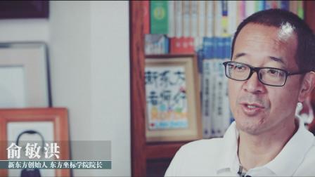 泛教育行业的创业者们如何寻找自己前进的方向?俞敏洪给出了答案。