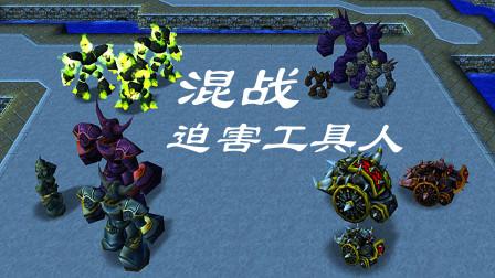 魔兽争霸:工具人全员混战,AI:这明明就是迫害!