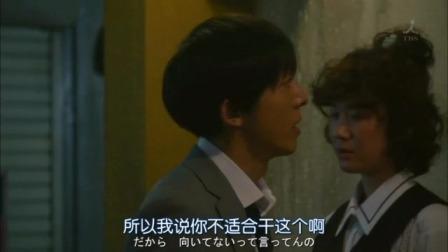 日剧《凪的新生活》:前男友漂亮解围。